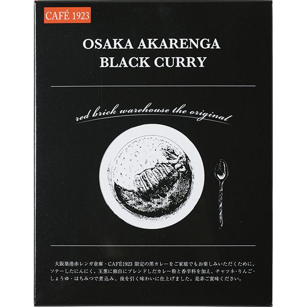 大阪赤レンガ ブラックカレー