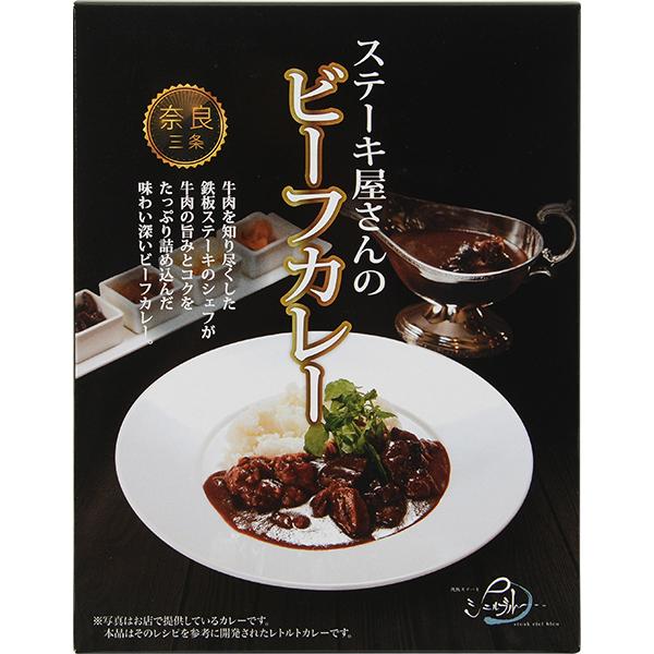奈良三条ステーキ屋のビーフカレー