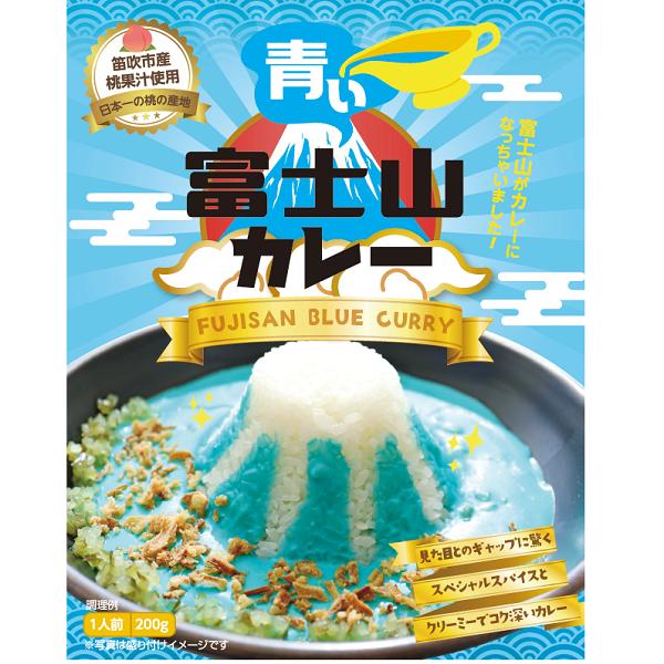 青い富士山カレー