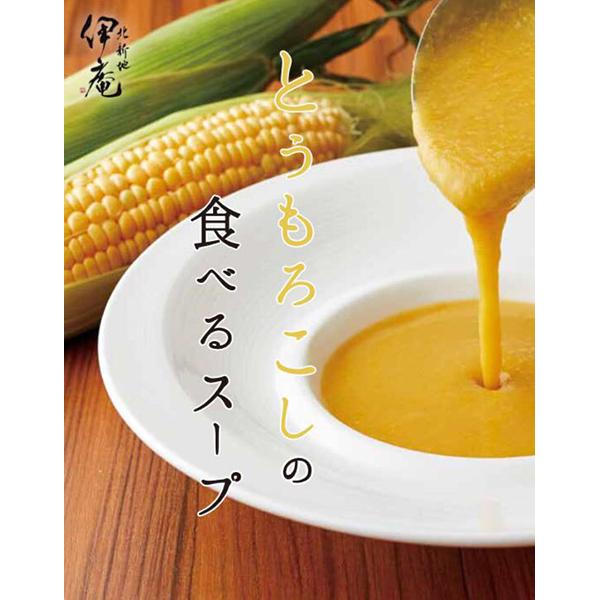 とうもろこしの食べるスープ