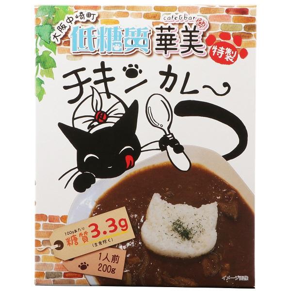 大阪中崎町 低糖質 華美チキンカレー