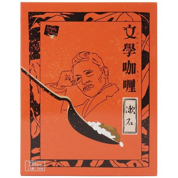 文學咖喱 漱石