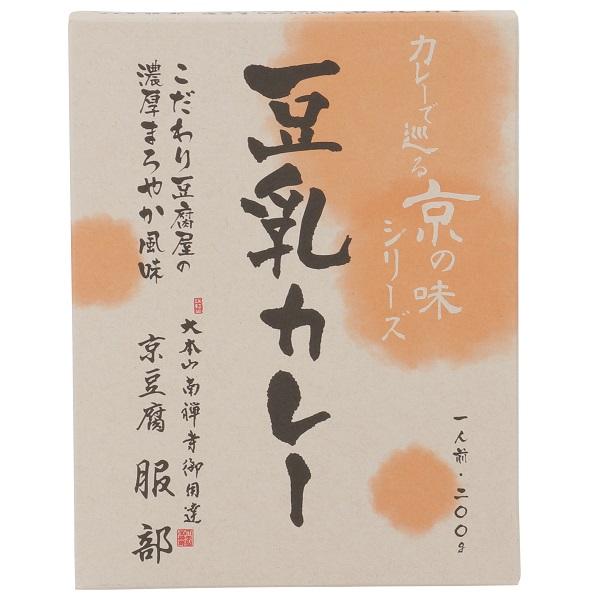 南禅寺御用達京豆腐服部  豆乳カレー