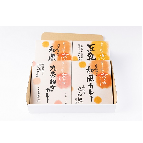 カレーで巡る京の味 4食セットA